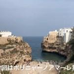 【イタリア旅行記14】Polignano a Mare 後編