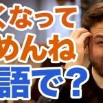 #168 「遅くなってごめん」って英語でなんと言えば自然なの?|日本人がよく間違える英語