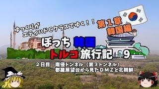 【北朝鮮】DMZと南侵トンネルに潜入する! 韓国トルコ旅行記9