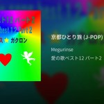 京都ひとり旅 (J-POP)