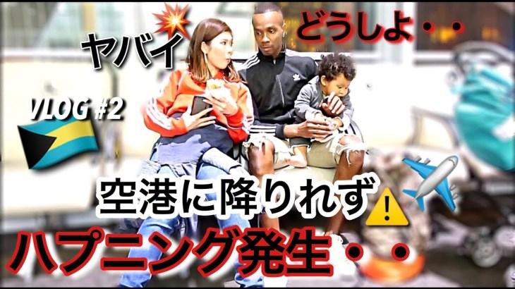 【喧嘩寸前】まさかの空港閉鎖!そして・・感動の再会SP♡【バハマ旅行記】