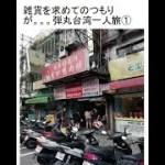 雑貨を求めてのつもりが。。。弾丸台湾一人旅① 大阪UISIN