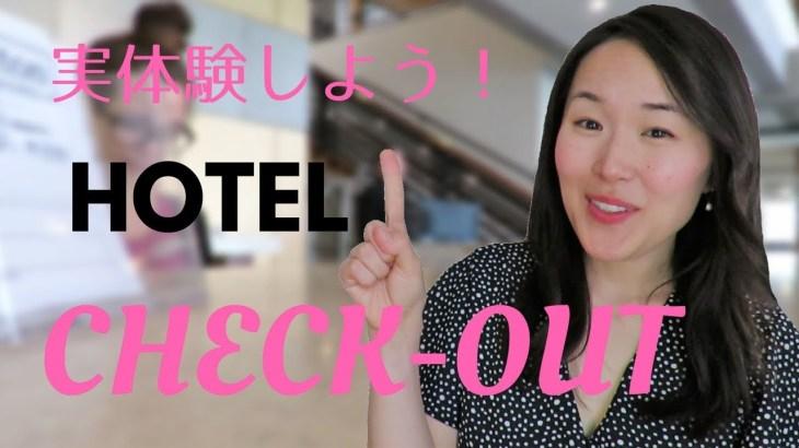 ホテル英会話 l 実際に英語でチェックアウト! [#142]