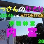 伊勢神宮(内宮)(2018.11)おっさんのひとり旅