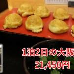 大阪旅2018その6(最終回) モダン焼き、豚まん、明石焼を食べて夜行バスで東京へ【無職旅】【旅行記】