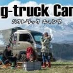 Bug-truck-バグトラックとワイルドキャンプを楽しむ!東北ひとり旅#4