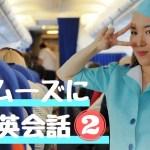 機内英会話 ❷ 知っておきたい乗客との会話 (Conversations with Passengers) [#182]