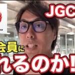 JGC修行の旅!!いよいよサファイアになるのか!?JALビジネスクラスでのフライトの様子もお届け!!