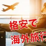 ★格安で海外旅行!?スカイスキャナー(Skyscanner)を使って賢く海外旅行を楽しもう♪