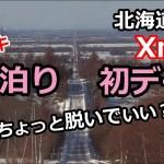 ドキドキお泊りXmas初デート!? 北海道の旅