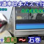 [鉄道旅ゆっくり実況] 北東パスで行く!北海道鈍行旅 part1