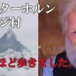 【くろろ のヨーロッパ旅行記】part3 スイス・ツェルマット/マイエンフェルト