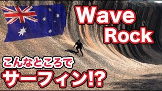 【オーストラリア】旅行中〇〇が無いと地獄!?ウェーブロックを全力で楽しむためのオススメ対策も!