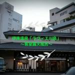 伊東温泉♨️ラヴィエ川良~客室露天風呂~