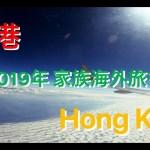 【家族 海外 旅行】2019年1月 家族で行く香港 1日目 (1/3)Hong Kong 香港旅 Gopro7 バニラエア 香港国際空港 Disney Explorers Lodge