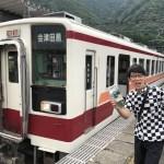 【予告】新・鉄道ひとり旅#93 〜野岩鉄道 編〜