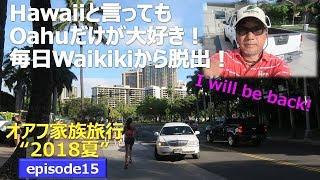 【オアフ島旅行】HAWAIIでもオアフだけ大好き家族の2018夏旅行記_episode15