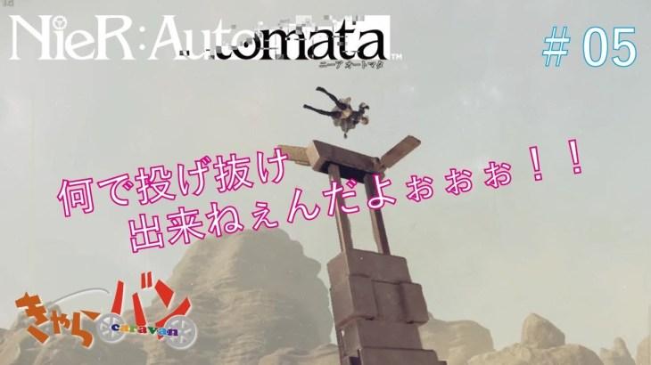 【NieR:Automata】マツが見てるシルバーの終末世界旅行記#05【きゃらバン】