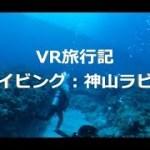 VR旅行記~沖縄ダイビング:神山ラビリンス~