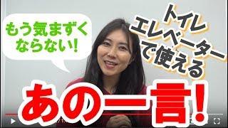 英語 簡単 フレーズ☆トイレ・エレベーターで使える☆ 旅行中使ってみて!スマホ留学 サポート講師 Yuko先生