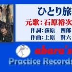 石原裕次郎【ひとり旅】~abara練習記録No 27 V4~190108R3