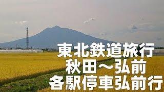 東北鉄道旅行 秋田~弘前 各駅停車弘前行