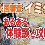 イミグレ(入国審査)って怖いの?海外旅行での緊張の瞬間を攻略!? 日本のパスポート最強説!