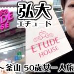 【韓国旅行】07  弘大 エチュードハウスで買い物  【50歳女一人旅】korea 20190110 etude house