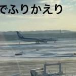 北海道旅行から帰ります。空港までひとりごと。北海道旅行#10(完)【ポケモンGO】