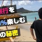 【旅行術】海外旅行を120%楽しむ●●の秘密