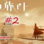【風ノ旅ビト】#2 夕日に輝く砂を滑る一人旅
