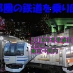 【旅行記】首都圏の鉄道を乗り回す!! 2018年年冬季遠征 2日目 東京→関内
