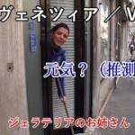 イタリア旅2019その19 最後のヴェネツィア散歩、新春セールとかサンマルコ広場とか【無職旅】【旅行記】