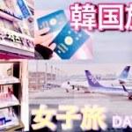 【韓国旅行】2泊3日の女子旅〜♡【Vlog】1日目!korea Travel 한국 여행