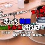 【カッパドキア名物】壷焼きケバブを食べてみた 韓国トルコ旅行記40
