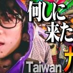 【豪雨の九份】壮絶過酷!! 2時間耐久、九份観光。 [台湾一人旅] 【ちゃますけ】【ChamasukeTRAVEL】