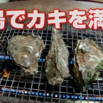【食いだおれの旅】広島編 前編『かき小屋で一人焼き牡蠣を満喫(涙)』◆Gourmet trip in HIROSHIMA