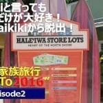 【オアフ島旅行】HAWAIIでOAHUだけ大好き家族の旅行記_BackTo2016_episode2