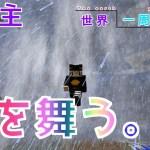 【Minecraft】世界一周旅行記#part3/うp主竜巻に襲われる【ゆっくり実況】