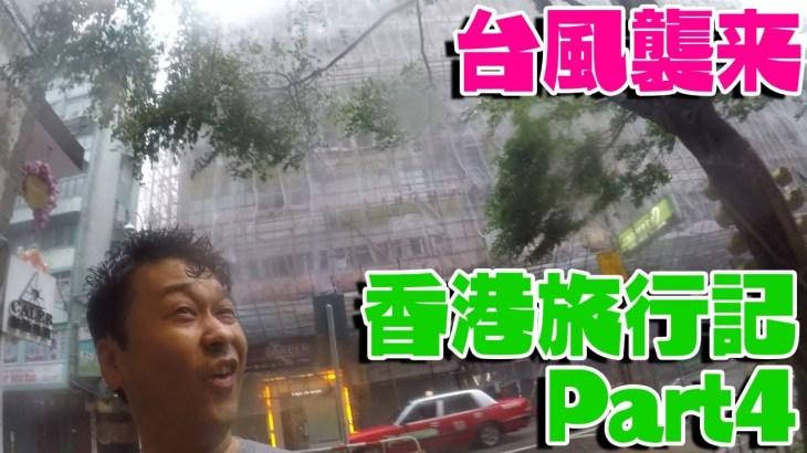 【台風直撃】香港旅行記 Part4【海外旅行・旅行・ホンコン・グルメ】
