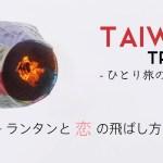 【台湾ひとり旅】十分のランタンと恋の飛ばし方 Taiwan travel Episode15