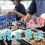 【日本食旅】日本超商正常提供食物 自由行北海道札幌旅行YA 201809