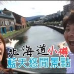 【日本食旅】小樽藍天白雲超美景點 自由行北海道札幌旅行YA 201809