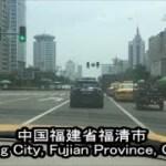 【経済発展が続く中国】地方都市の様子:福建省福清市、スパに行くまでの様子