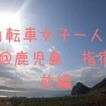 船輪行!鹿児島・指宿ライド 自生するソテツを探せ!自転車女子一人旅②