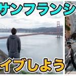 【旅行者必見】アメリカでドライブならサンフランシスコ! !映画の舞台になった場所をレンタカーで巡ってみた。