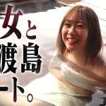 美女と佐渡島デートしてきました【後編】温泉&グルメ