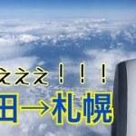 【北海道旅行】人生初の飛行機で発狂!羽田→札幌(新千歳)/1日目①