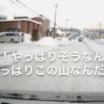八雲の旅~第8話 冬の北海道!温泉・スキー旅行!with母~Bパート