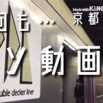 [旅行記#03]〜京都遠征〜特に面白くないよw